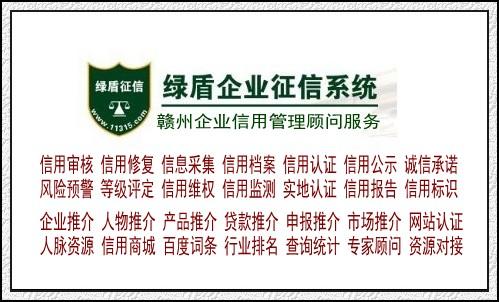 绿盾全国企业征信系统赣州企业信用管理顾问服务项目0797-8135315