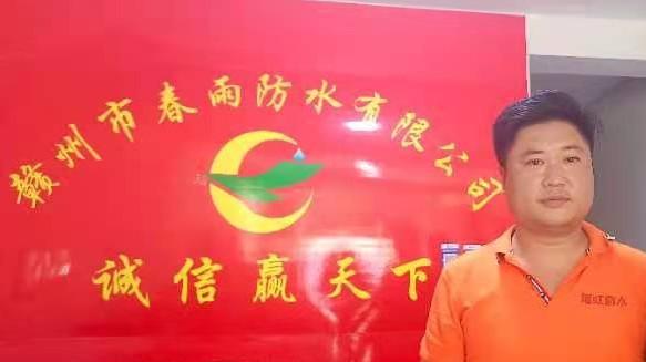 赣州市春雨防水工程有限公司 贾陶