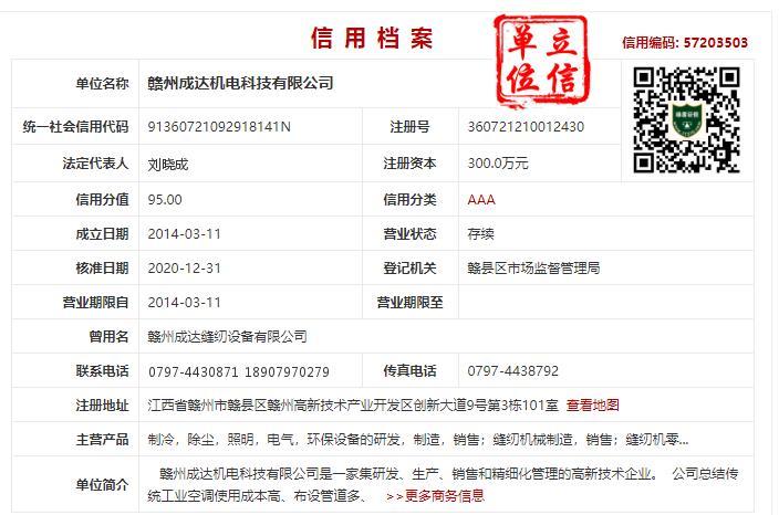 企业档案_机电科技有限公司档案