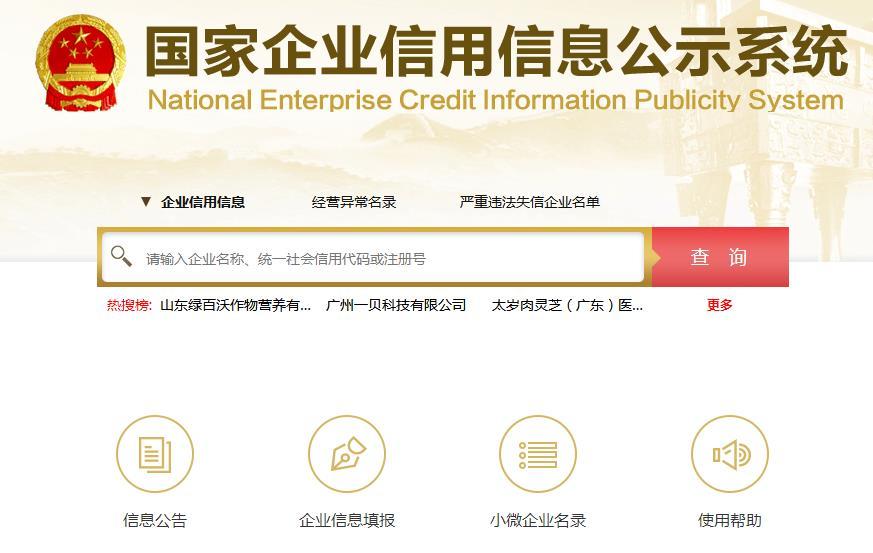 经营范围查询,登录国家企业信用信息公示系统 www.gsxt.gov.cn/index.html,在搜索框,输入名称或统一社会信用代码进行查询。