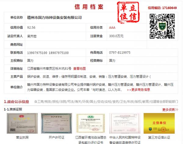 赣州市国力特种设备安装有限公司企业信用档案示意图