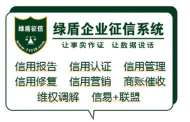 龙南县企业信用网,助力江西龙南县企业发展,最新企业信息见国家企业信用公示系统。