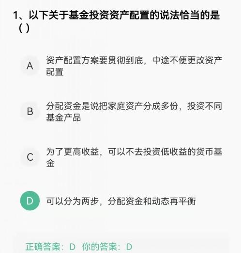 考试题1,基金投资资产配置恰当的说法