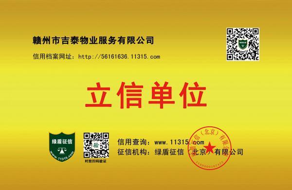 赣州物业公司,赣州市吉泰物业服务有限公司企业信用可视化牌匾标识