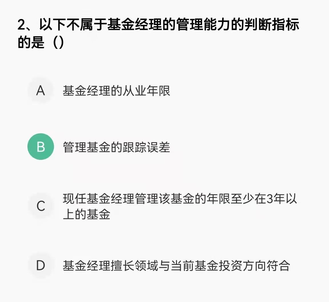 考试2-7题,小白基金入门基础知识试题