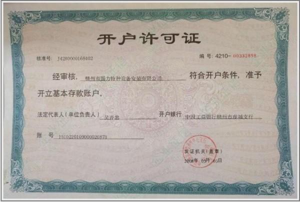 赣州市国力特种设备安装有限公司 开户许可证 公司银行开户许可证